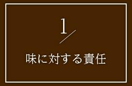 1/ 味に対する責任