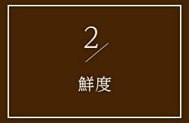 2/ 鮮度