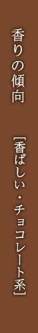 香りの傾向 [香ばしい・チョコレート系]