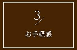 3/ お手軽感